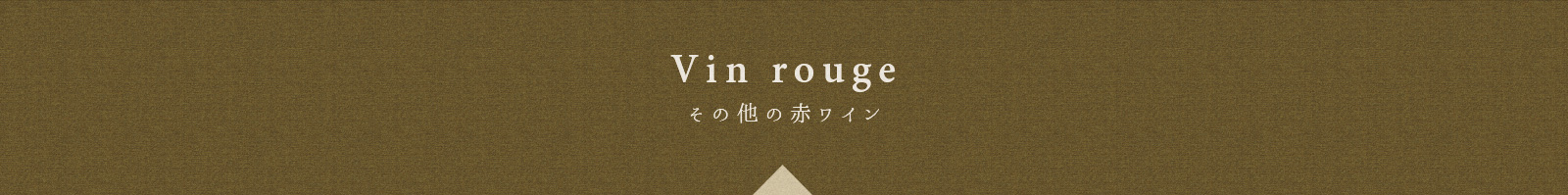 Vin rouge その他の赤ワイン